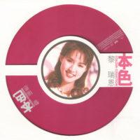 黎瑞恩 本色 Colour Collection 黎瑞恩 - 唱片封面 - 木兰词