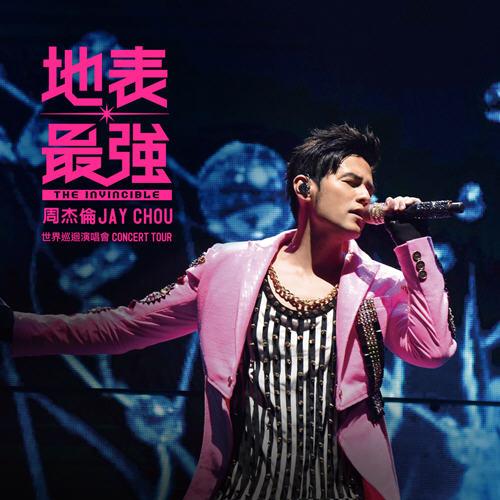 周杰伦( Jay Chou ) - 周杰伦地表最强世界巡回演唱会 - 唱片封面 - 木兰词
